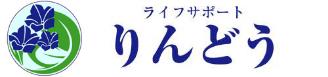 名古屋市で遺品整理の業者をお探しの方は愛知県知多郡のライフサポートりんどうへ