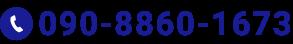 090-8860-1673